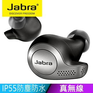 Jabra Elite 65t 銀色 真無線藍牙耳機 免持通話 IP55防水