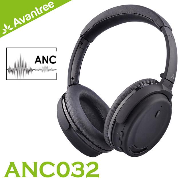 Avantree HiFi立體聲藍牙降噪耳罩式耳機(ANC032)