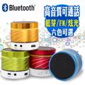 【YANG YI】揚邑YS001重低音隨身音箱可插卡免持通話FM炫彩藍芽喇叭-六色可選