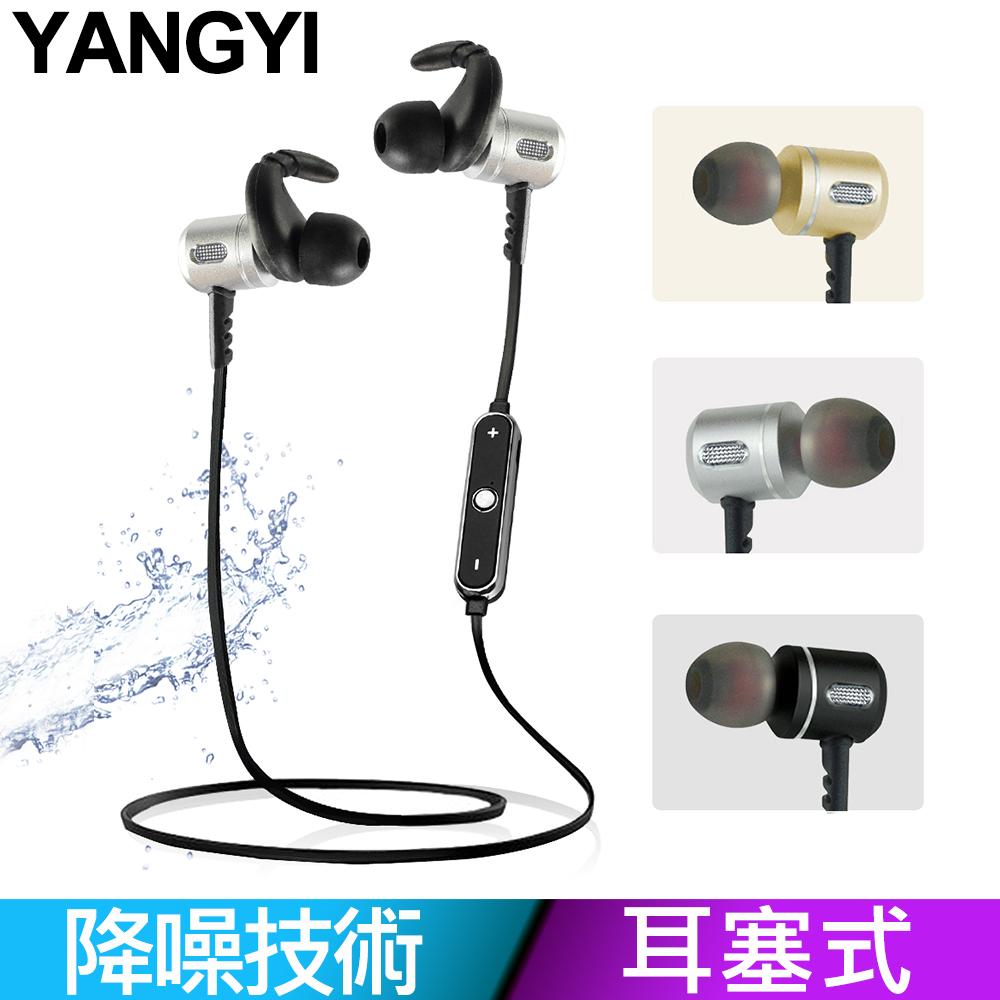 【YANGYI揚邑】YS005運動立體聲可通話耳塞式鋁合金藍牙耳機一機雙待 重低音HD環繞立體聲 ★ 黑色款 ★