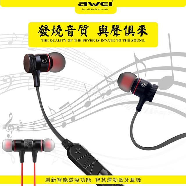 ★ANTIAN A920BL 磁吸式運動型藍牙耳機 音樂運動無線入耳式耳機★