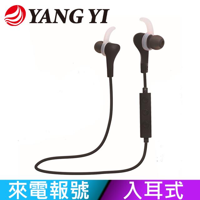 HD立體臨場音質 入耳式隨心所動【YANGYI揚邑】YS50運動立體聲牛角入耳式IPX4級防潑水藍牙耳機 ★ 黑色款 ★