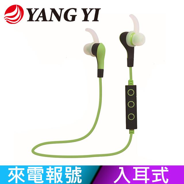 HD立體臨場音質 入耳式隨心所動【YANGYI揚邑】YS50運動立體聲牛角入耳式IPX4級防潑水藍牙耳機 ★ 綠色款 ★