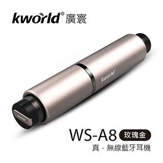 【Kworld 廣寰】真無線藍牙立體聲耳機 WS-A8 (玫瑰金)