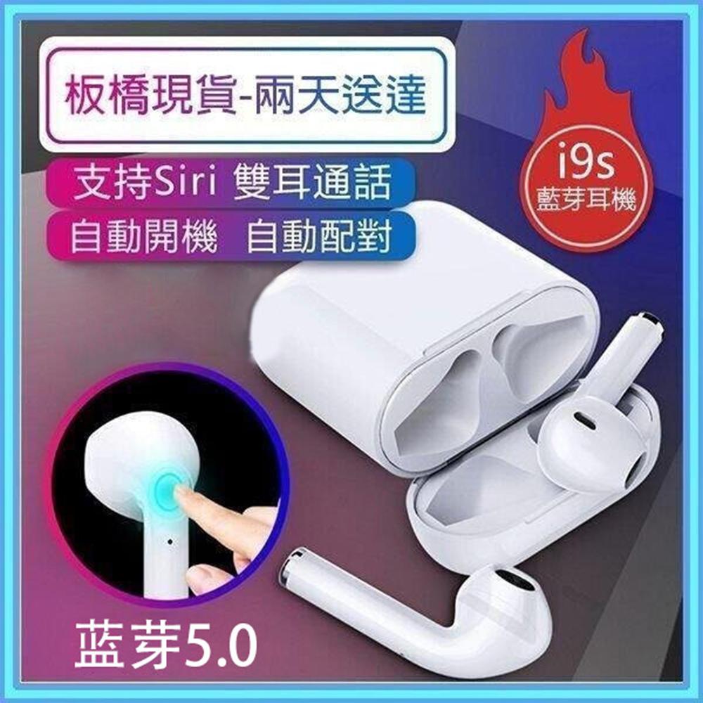 【現貨】藍芽耳機i9s 無線磁吸充電 i9s藍芽耳機tws5.0藍牙版充電倉雙耳通話 支援蘋果/安卓