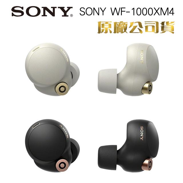 SONY WF-1000XM4真無線降噪入耳式耳機