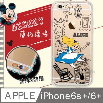 迪士尼授權正版 蘋果 iPhone 6s Plus/ 6 Plus 5.5吋 簡約線條 空壓安全保護套(愛麗絲) 手機殼 有吊飾孔
