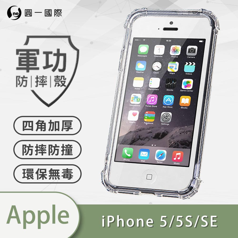 【o-one】APPLE iPhone5/i5s/SE 美國軍事規範防摔測試-軍功防摔手機殼