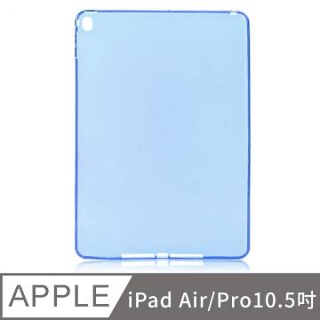 Apple iPad Air/Pro 10.5吋 單色防摔半透保護殼 透藍