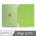 iPad 9.7吋 2018 霧透質感簡約掀蓋保護殼 草綠色