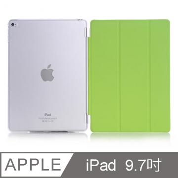 iPad 9.7吋 2018 透明磨砂 質感簡約掀蓋保護殼 草綠色