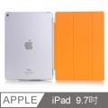 iPad 9.7吋 2018 透明磨砂 質感簡約掀蓋保護殼 橘色