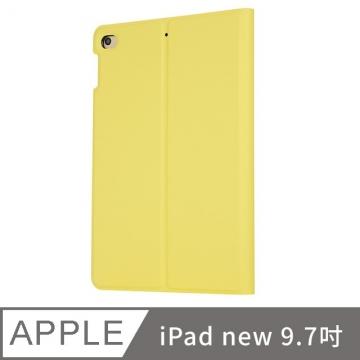 iPad new 9.7吋 單色時尚兩折簡約保護殼 黃色