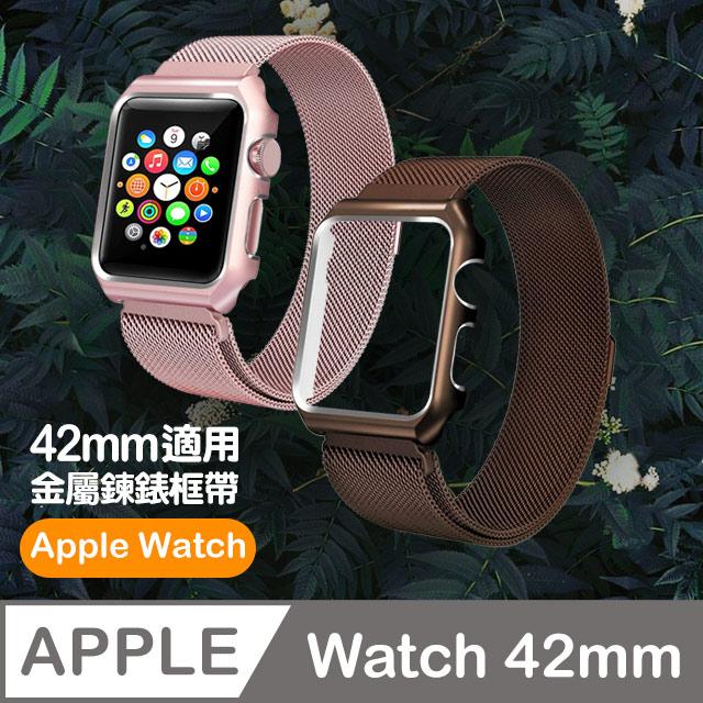 Apple Watch 42mm 時尚 金屬 鍊帶錶框 時尚 個性 手錶 錶帶 錶框帶 保護框 Apple Watch 金屬 鍊帶 金屬質感 錶框鍊 app...