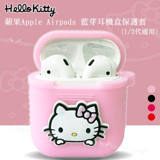 三麗鷗授權 Hello Kitty 蘋果Apple Airpods 藍芽耳機盒保護套 1/2代通用款(凱蒂粉)