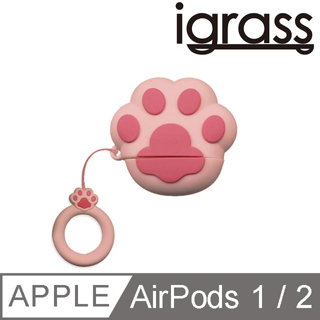 igrass AirPods I/II 造型耳機保護套-貓爪(粉)