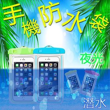 手機防水袋iphone7plus 5.5吋以下皆適用附掛繩三星note5 htc zenfone3
