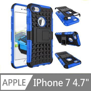 ★TOP寶殼家★For:iPhone 7 防摔保護殼-新款造型耐用可當立架(4.7-藍)