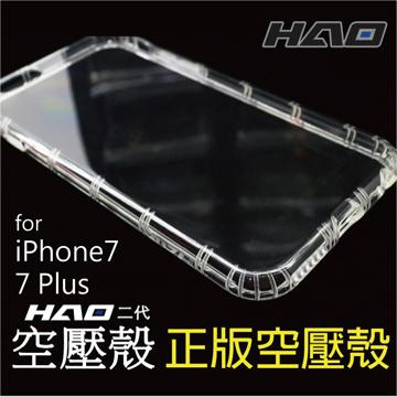 HAO正版授權二代空壓殼iPhone 7 Plus防摔保護殼(同小豪包膜)