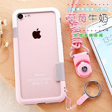 [贈可拆式頸掛繩]VXTRA日韓糖果風 iPhone 7 4.7吋 撞色邊框軟式手機殼(草莓牛奶)