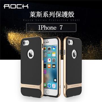 IPhone 7  4.7吋 洛克 萊斯系列 手機殼