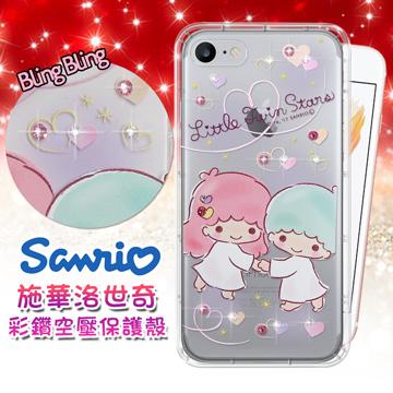 三麗鷗授權雙子星仙子KiKiLaLa iPhone 7 4.7吋施華洛世奇彩鑽氣墊保護殼(牽手)