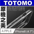 TOTOMO 超透感系列 For:iPhone 8 (4.7)超透保護殼-水晶硬式超透明(2入組)