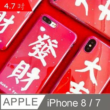 發財大吉好運旺旺來手機殼Iphone7/8