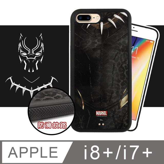 漫威授權 iPhone 8 Plus / 7 Plus 5.5吋 黑豹電影版 防滑手機殼(齊爾蒙格) 有吊飾孔