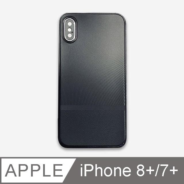 【TOYSELECT】刀鋒紳士 2合一碳纖皮紋手機殼 iPhone i7 Plus /  i8 Plus