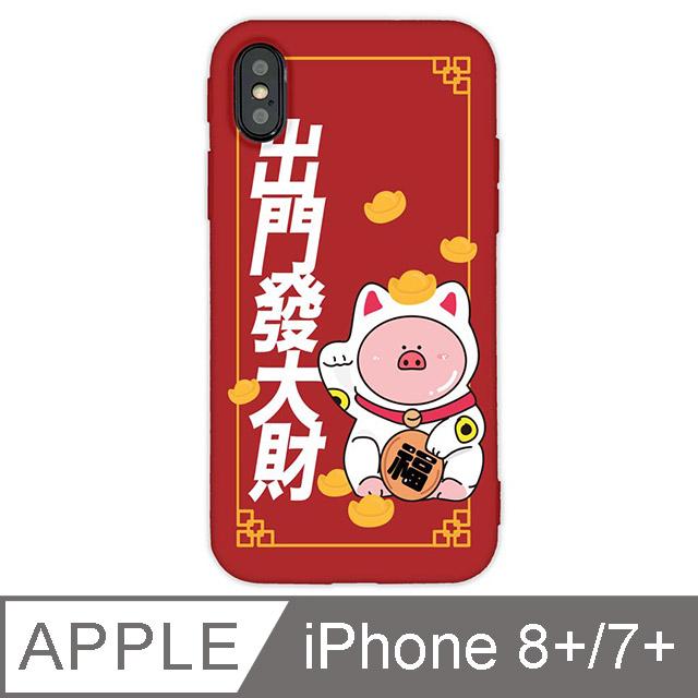 新年獨家 x 原創設計 【TOYSELECT】出門發大財手機殼 iPhone 7/ 8 Plus