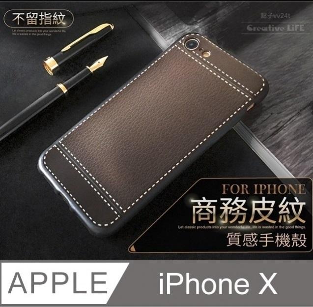【 經典皮紋 】 皮革紋手機殼 iPhone X / iX 保護殼 手機套 軟殼