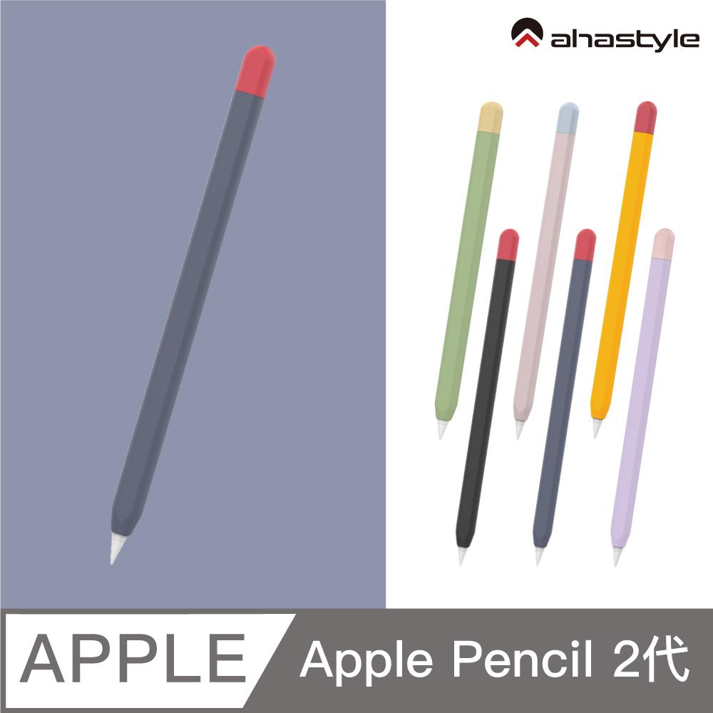 AHAStyle Apple Pencil 2 超薄矽膠筆套 撞色款