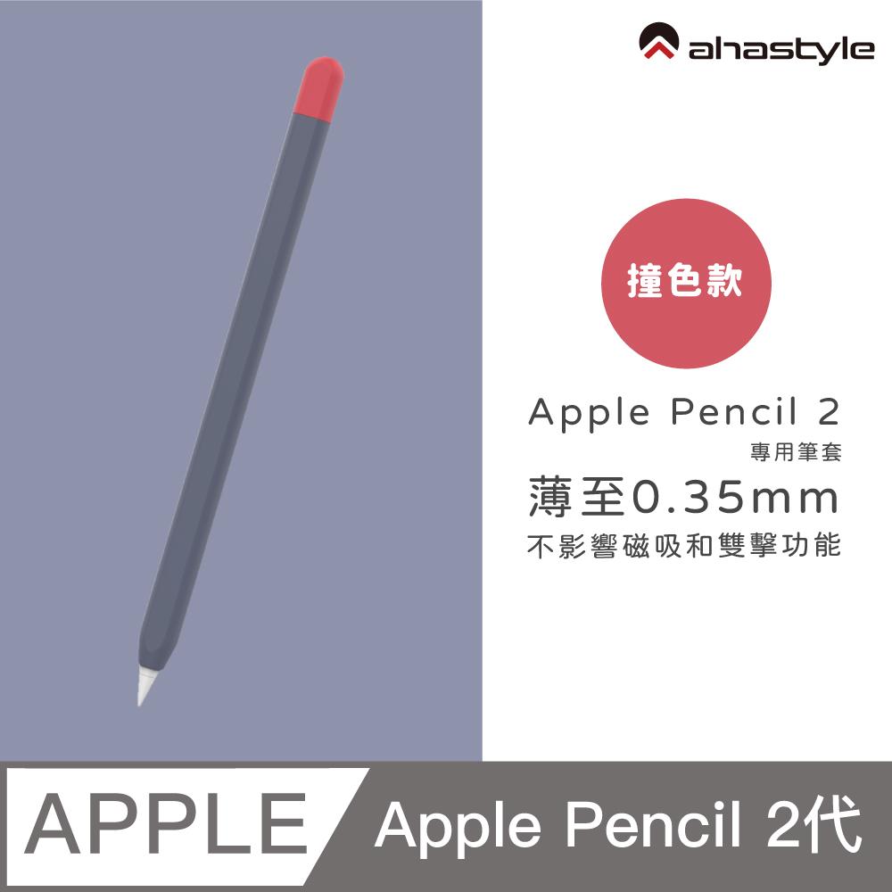 AHAStyle Apple Pencil 2 超薄矽膠筆套 撞色款 深藍色+紅色