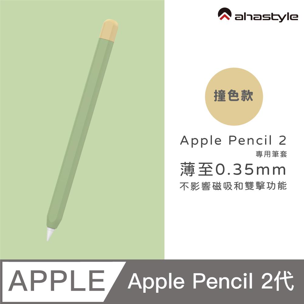 AHAStyle Apple Pencil 2 超薄矽膠筆套 撞色款 酪梨綠色+黃色