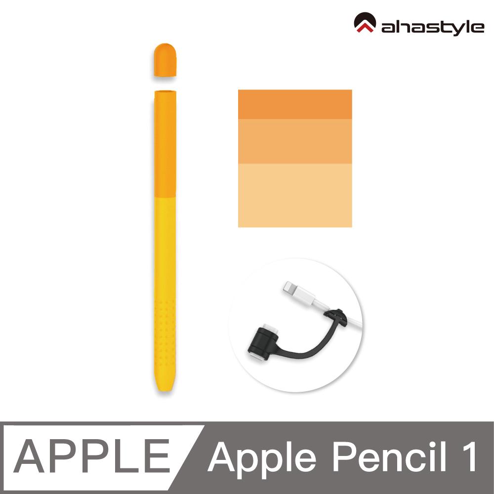AHAStyle Apple Pencil 1代 輕薄矽膠筆套 漸變色款 橘色