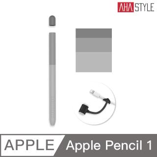 AHAStyle Apple Pencil 1代 輕薄矽膠筆套 漸變色款 灰色