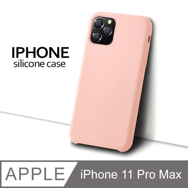 【液態矽膠殼】iPhone 11 Pro Max 手機殼 i11 Pro Max 保護殼 矽膠 軟殼 (砂粉)