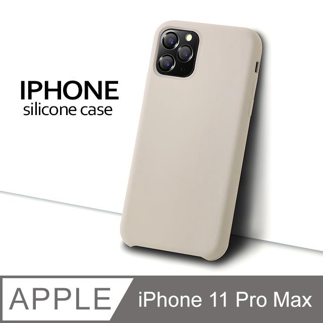 【液態矽膠殼】iPhone 11 Pro Max 手機殼 i11 Pro Max 保護殼 矽膠 軟殼 (岩石灰)