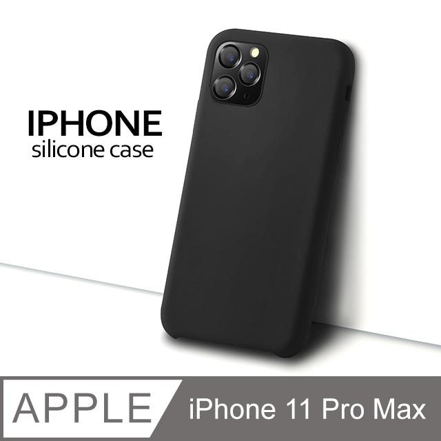 【液態矽膠殼】iPhone 11 Pro Max 手機殼 i11 Pro Max 保護殼 矽膠 軟殼 (黑)