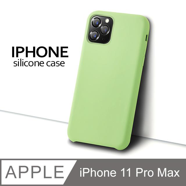 【液態矽膠殼】iPhone 11 Pro Max 手機殼 i11 Pro Max 保護殼 矽膠 軟殼 (蘋果綠)