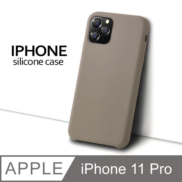 【液態矽膠殼】iPhone 11 Pro 手機殼 i11 Pro 保護殼 矽膠 軟殼 (卵石)