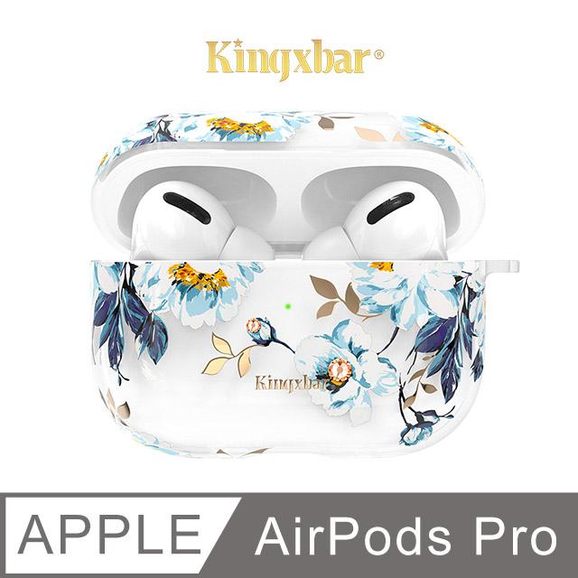 Kingxbar 鮮語系列 AirPods Pro 保護套 施華洛世奇水鑽 充電盒保護套 無線耳機收納盒 軟套 (梔子花)