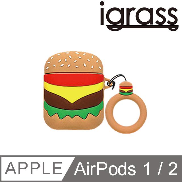 igrass AirPods I/II 造型耳機保護套-漢堡