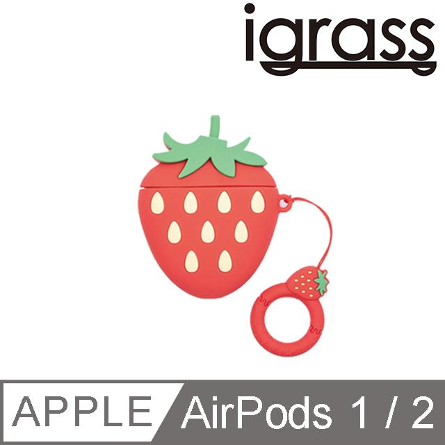 igrass AirPods I/II 造型耳機保護套-草莓