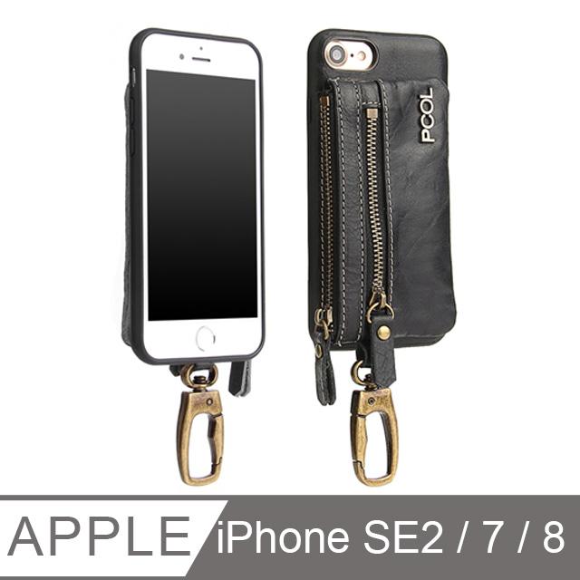 iPhone SE2/7/8 多功能錢包皮革手機殼 附鑰匙扣 保護殼 (FS089) 黑