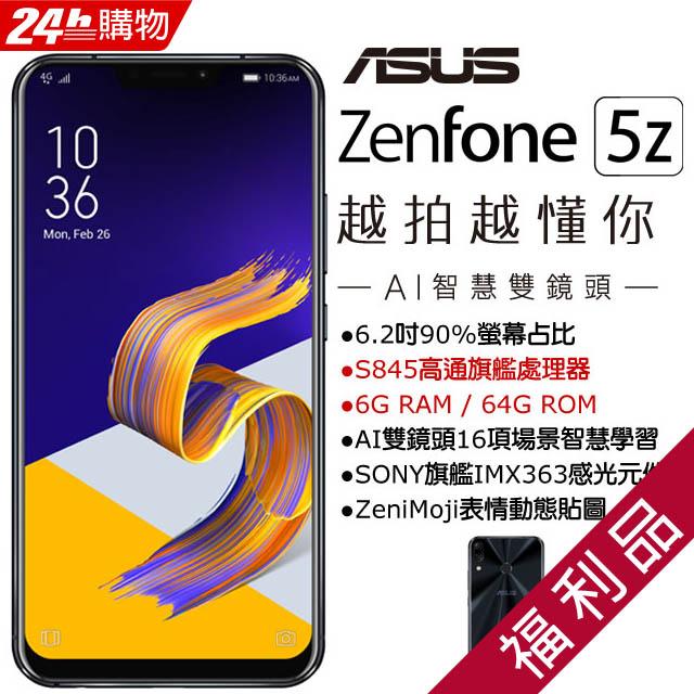 【福利品】Asus Zenfone 5z ZS620KL (6+64) 黑