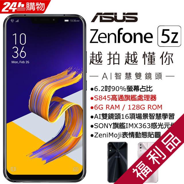 【福利品】Asus Zenfone 5z ZS620KL (6+128) 黑