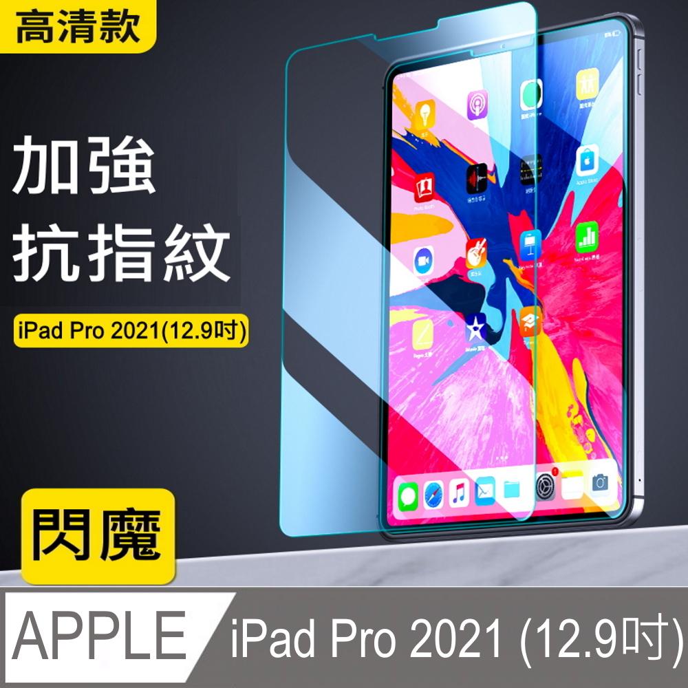 閃魔【SmartDeVil】蘋果Apple iPad Pro 2021 (12.9吋) 鋼化玻璃保護貼9H