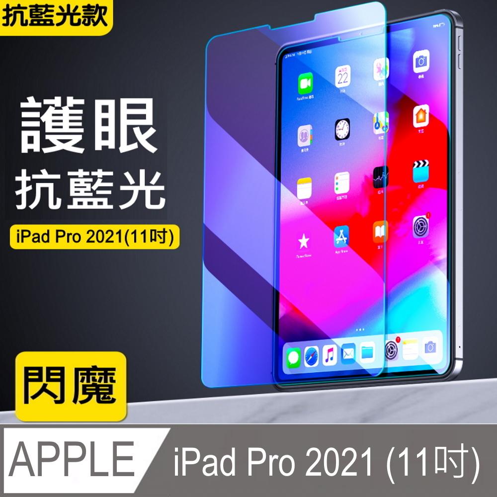 閃魔【SmartDeVil】蘋果Apple iPad Pro 2021 (11吋) 抗藍光鋼化玻璃保護貼9H